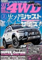 レッツゴー4WD 2017年3月号