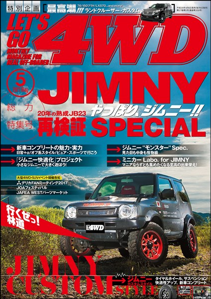 レッツゴー4WD 2017年5月号
