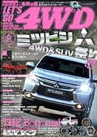 レッツゴー4WD 2017年6月号