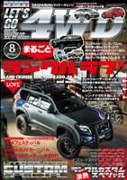 レッツゴー4WD 2017年8月号