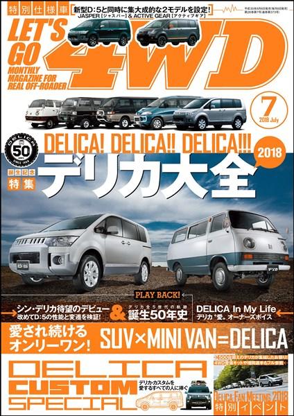 レッツゴー4WD 2018年7月号
