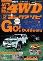レッツゴー4WD 2018年10月号