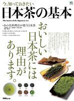 今、知っておきたい日本茶の基本 エイムック1952