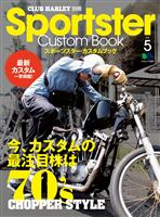 Sportster Custom Book vol.5