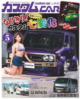 カスタムCAR 2017年4月号 vol.463