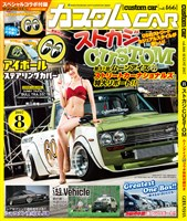カスタムCAR 2017年8月号 vol.466