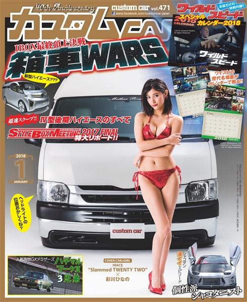 カスタムCAR 2018年1月号 vol.471