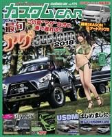 カスタムCAR 2018年 6月号 vol.476
