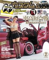 カスタムCAR 2019年2月号 vol.484