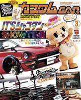 カスタムCAR 2019年3月号 vol.485