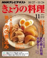 NHK きょうの料理 2014年11月号