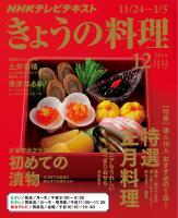 NHK きょうの料理 2014年12月号