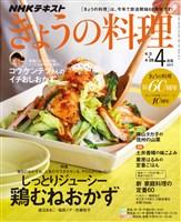 NHK きょうの料理  2017年4月号