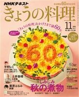 NHK きょうの料理  2017年11月号