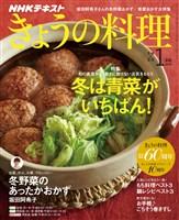 NHK きょうの料理  2018年1月号