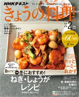 NHK きょうの料理  2018年2月号