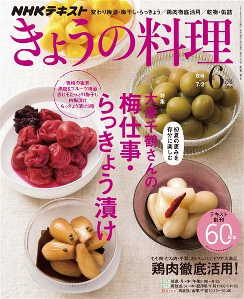 NHK きょうの料理  2018年6月号