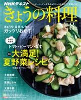 NHK きょうの料理  2018年8月号