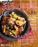 NHK きょうの料理  2018年10月号