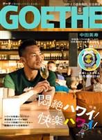 GOETHE[ゲーテ]  2016年8月号