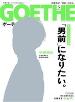 GOETHE[ゲーテ] 2017年5月号