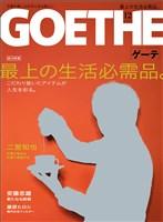 GOETHE[ゲーテ] 2017年12月号