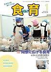食育フォーラム 2015年1月号