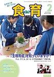 食育フォーラム 2015年2月号