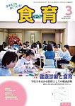 食育フォーラム 2015年3月号