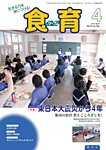 食育フォーラム 2015年4月号