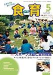 食育フォーラム 2015年5月号