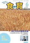 食育フォーラム 2015年6月号