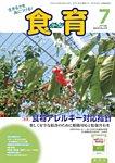 食育フォーラム 2015年7月号
