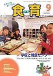 食育フォーラム 2015年9月号