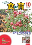 食育フォーラム 2015年10月号