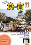食育フォーラム 2015年11月号