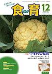 食育フォーラム 2015年12月号