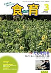 食育フォーラム 2016年3月号