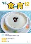 食育フォーラム 2016年12月号