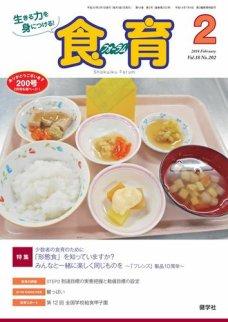 食育フォーラム 2018年2月号