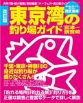 改訂版 東京湾の釣り場ガイド 2012/03/23発売号