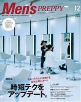 Men's PREPPY 2016年12月号