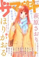 ザ マーガレット電子版 マーガレット 電子版 Vol.10