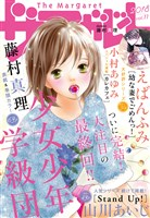 ザ マーガレット電子版 マーガレット 電子版 Vol.11