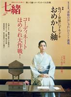 七緒 vol.31