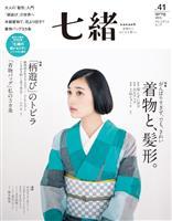 七緒 vol.41