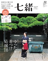 七緒 vol.52