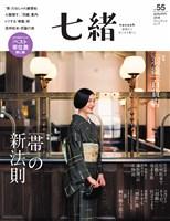 七緒 vol.55