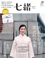 七緒 vol.56