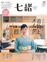 七緒 vol.57